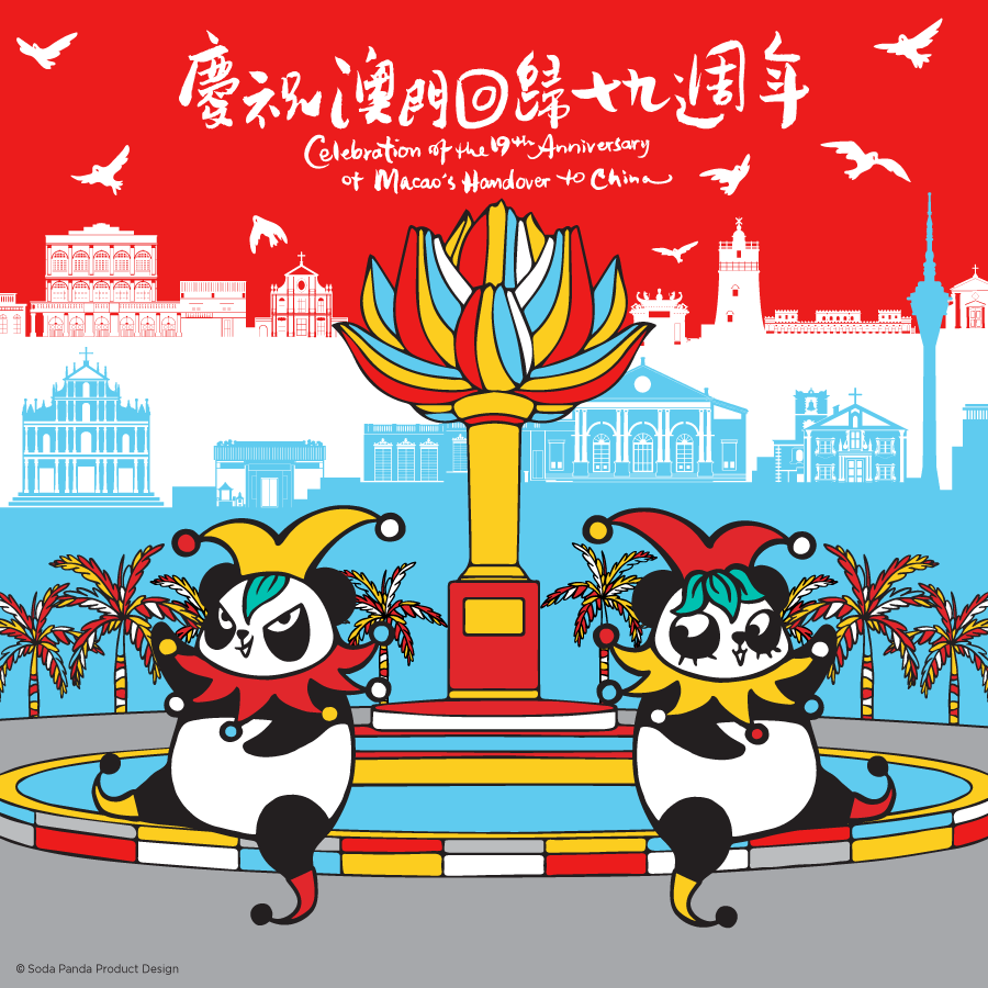 20181220_-Macao_900.png